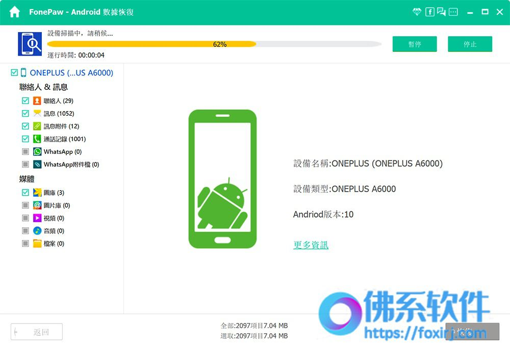 Android设备数据恢复软件FonePaw Android Data Recovery 繁体中文破解版