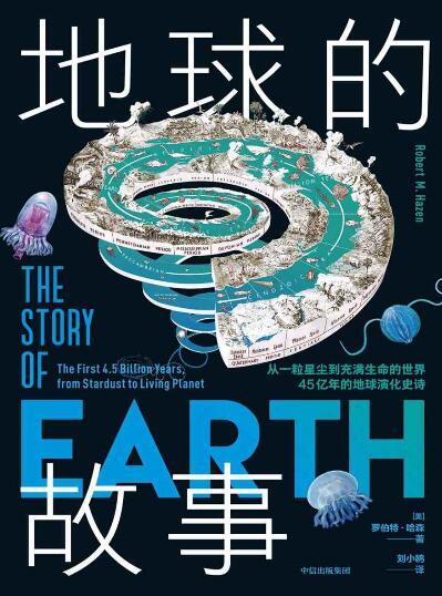 《地球的故事:从一粒星尘到充满生命的世界,45 亿 年的地球演化史诗》罗伯特·哈森epub+mobi+azw3