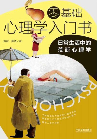 《零基础心理学入门书:日常生活中的荒诞心理学》黄君/多纳epub+mobi+azw3
