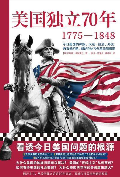 《美国独立70年:1775—1848》乔纳森•伊斯雷尔 epub+mobi+azw3