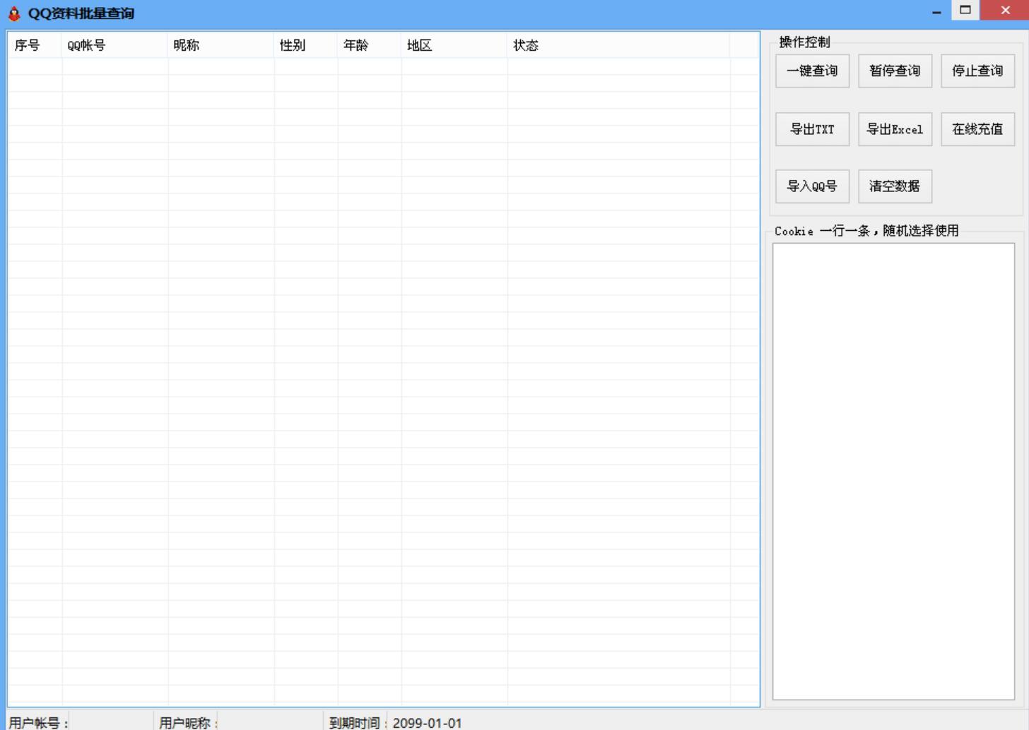 QQ资料批量查询