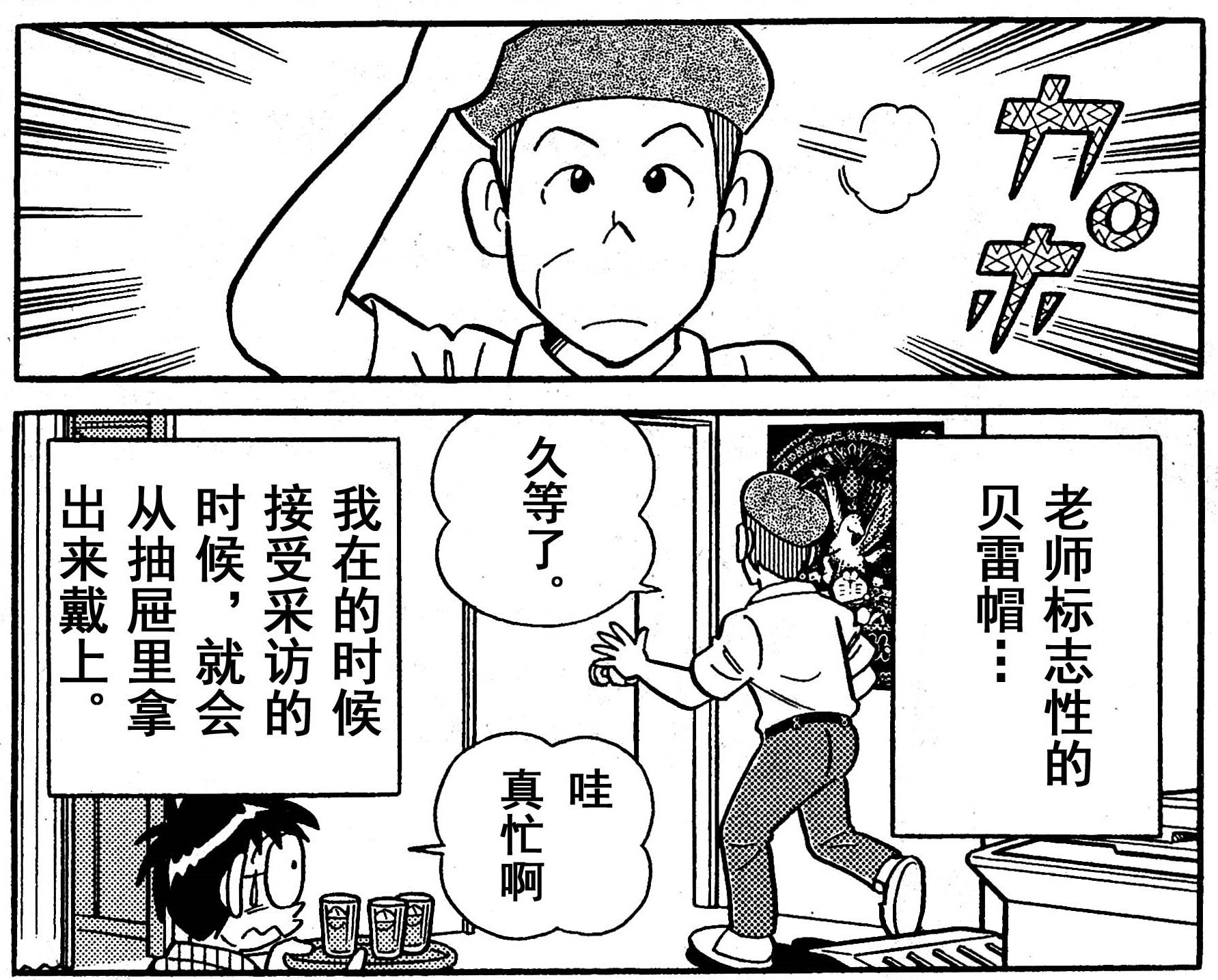 哆啦A梦冷知识 摸鱼头条 moyunews.com