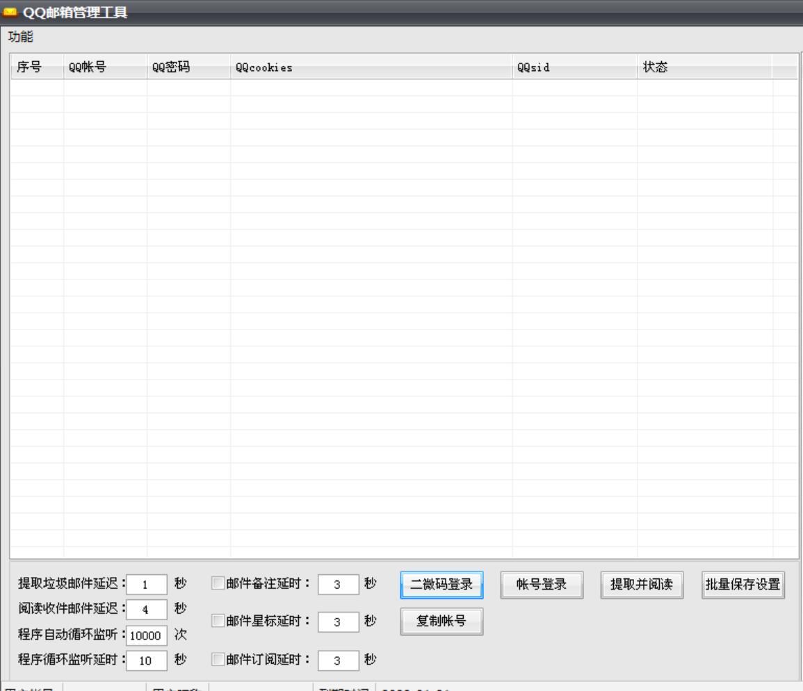 QQ邮箱管理系统