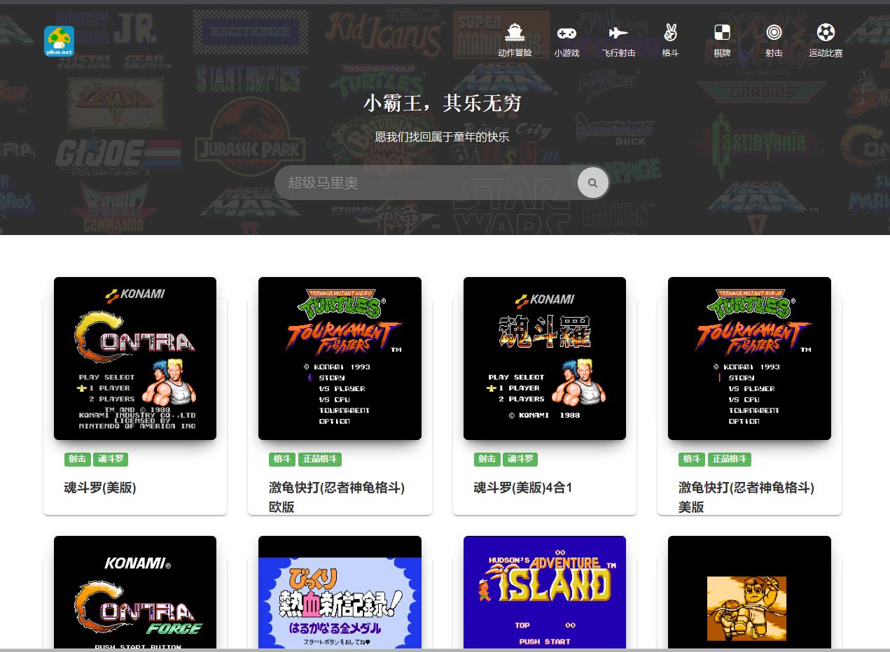 网页在线玩90后小霸王游戏