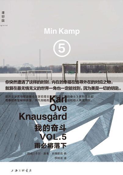 《我的奋斗5:雨必将落下》[挪]卡尔·奥韦·克瑙斯高epub+mobi+azw3