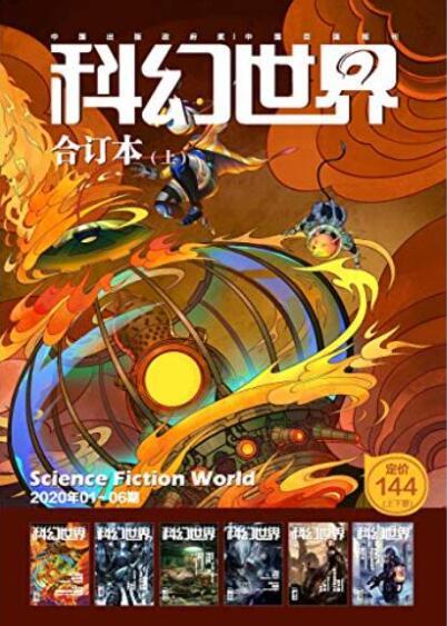《科幻世界》2020年全年合集epub+mobi+azw3