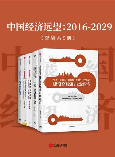 《中国经济远望:2016-2029(套装共5册)》刘世锦epub+mobi+azw3