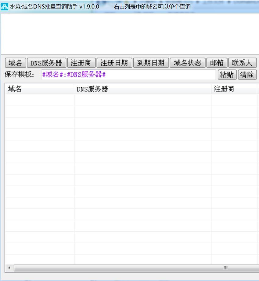 水淼・域名DNS批量查询助手v1.9.0.0