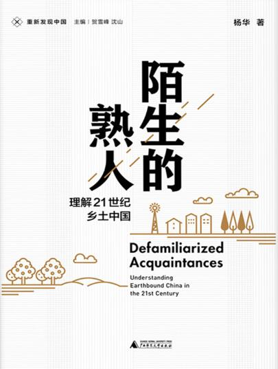 《重新发现中国·陌生的熟人 : 理解21世纪乡土中国》杨华epub+mobi+azw3