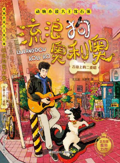 《流浪狗奥利奥:吉他上的二重唱》沈石溪/马轩旻epub+mobi+azw3