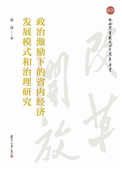 《政治激励下的省内经济发展模式和治理研究》章奇epub+mobi+azw3