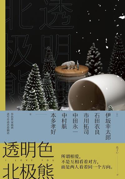 《透明色北极熊》伊坂幸太郎epub+mobi+azw3
