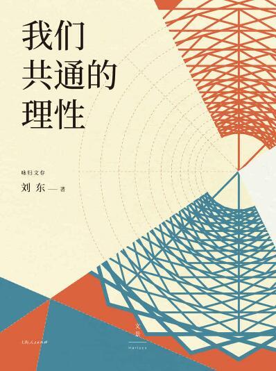 《我们共通的理性》刘东epub+mobi+azw3