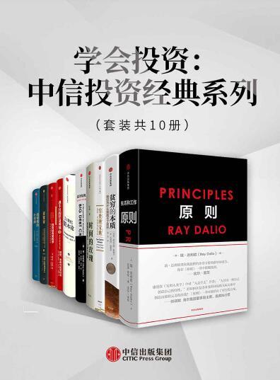 《学会投资:中信投资经典系列套装10册》瑞·达利欧/查理·芒格等等epub+mobi+azw3