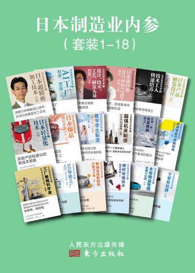 《日本制造业内参(套装1-18)》epub+mobi+azw3