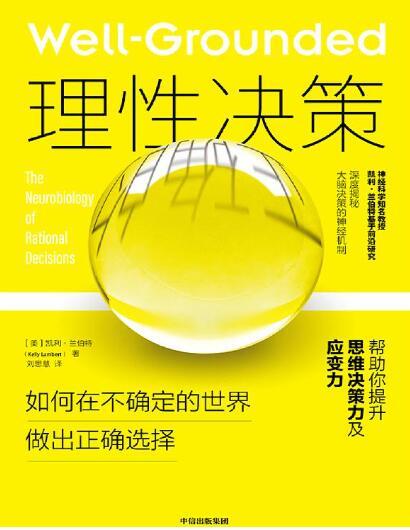 《理性决策:如何在不确定的世界做出正确选择》凯利·兰伯特epub+mobi+azw3