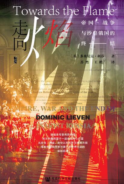 《走向火焰 : 帝国、战争与沙皇俄国的终结》 多米尼克·利芬epub+mobi+azw3