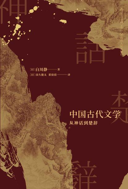 《中国古代文学:从神话到楚辞》白川静, 国久健太epub+mobi+azw3