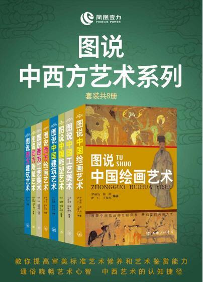 《图说中西方艺术系列(套装共8册)》伊丽达等epub+mobi+azw3