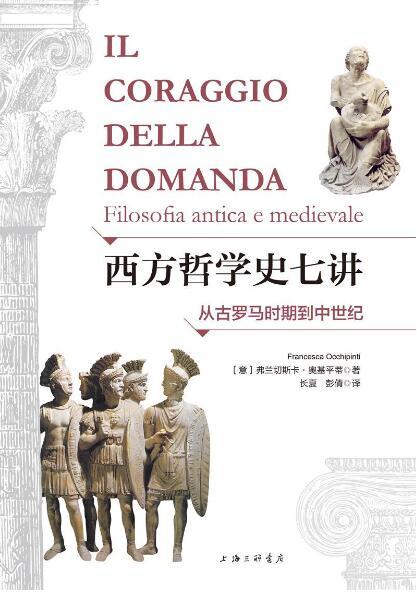 《西方哲学史七讲:从古罗马时期到中世纪》弗兰切斯卡·奥基平蒂epub+mobi+azw3