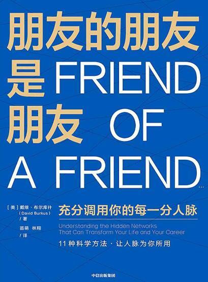 《朋友的朋友是朋友》戴维·布尔库什epub+mobi+azw3