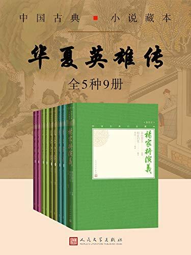 《华夏英雄传:全5种9册》文康, 弥松颐epub+mobi+azw3