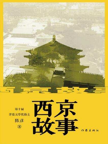 《西京故事》陈彦epub+mobi+azw3