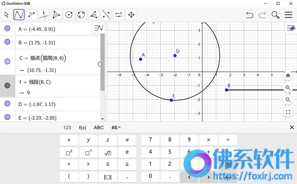 免费的动态数学绘图软件GeoGebra Classic 官方中文版