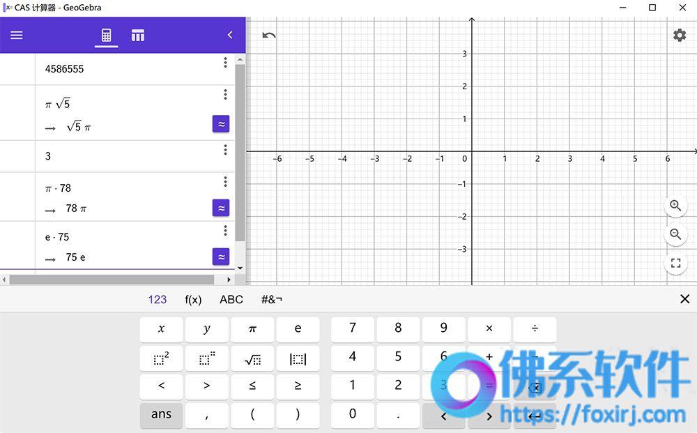免费的动态数学软件GeoGebra CAS Calculator 官方中文版