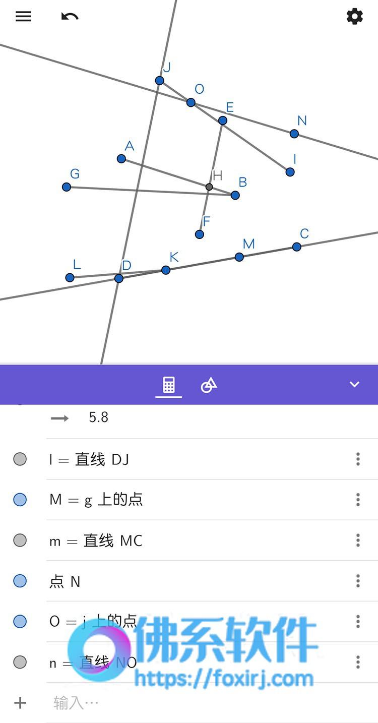 免费的动态数学几何计算软件GeoGebra Geometry 官方中文版