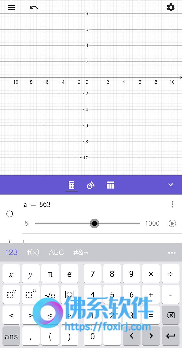 免费的动态图形计算软件GeoGebra Graphing Calculator 官方中文版