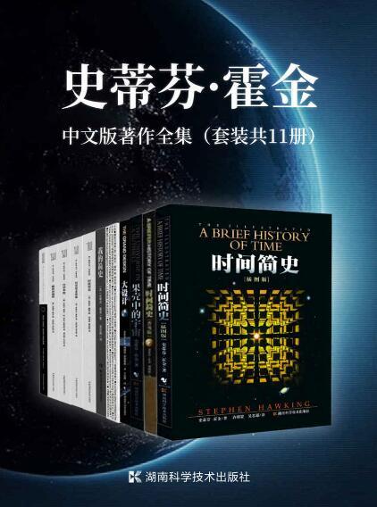 《史蒂芬·霍金中文版著作全集(套装共11册)》epub+mobi+azw3