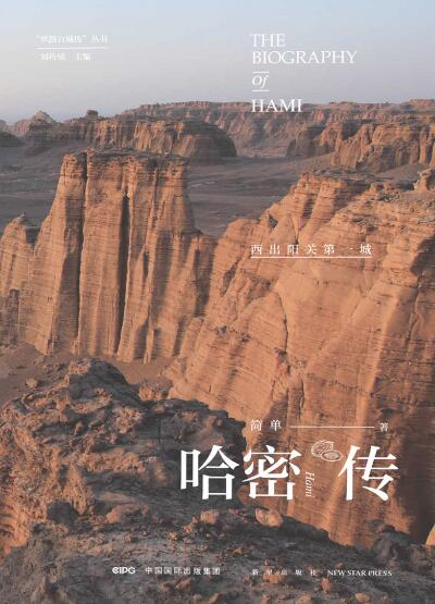 《哈密传:西出阳关第一城》李炜 epub+mobi+azw3