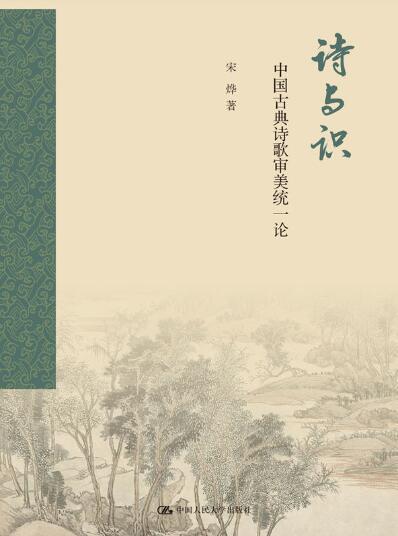 《诗与识:中国古典诗歌审美统一论》宋烨epub+mobi+azw3