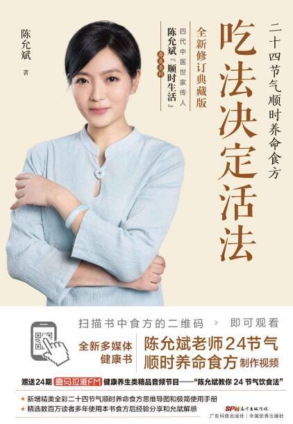 《吃法决定活法:二十四节气顺时养命食方(全新修订典藏版)》陈允斌epub+mobi+azw3