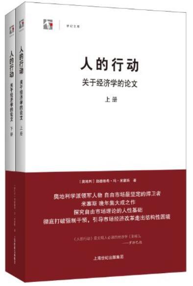 《人的行动:关于经济学的论文(套装上下册)》路德维希·冯·米塞斯epub+mobi+azw3