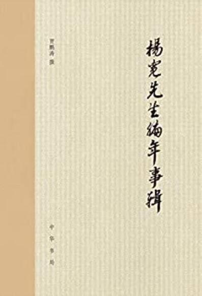 《杨宽先生编年事辑(精) (中华书局)》贾鹏涛epub+mobi+azw3