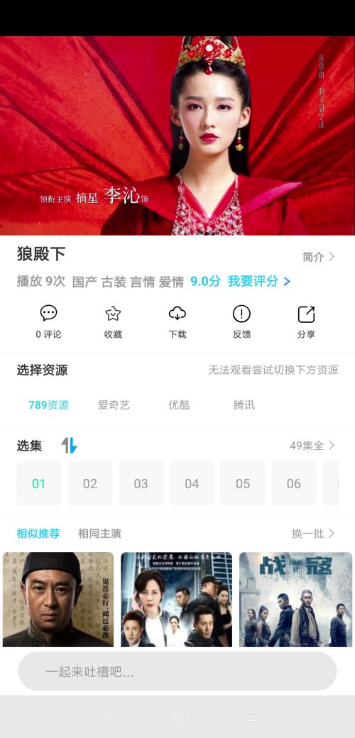 白菜追剧 v3.3.2会员版