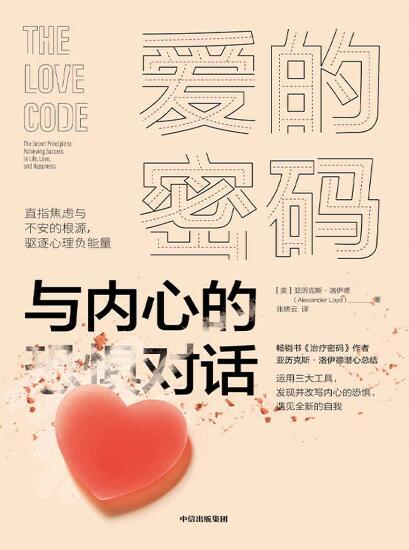 《爱的密码——与内心的恐惧对话》亚历克斯·洛伊德epub+mobi+azw3