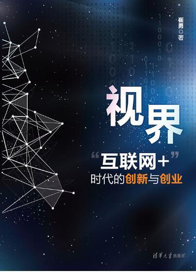 """《视界—""""互联网_""""时代的创新与创业》崔勇epub+mobi+azw3"""