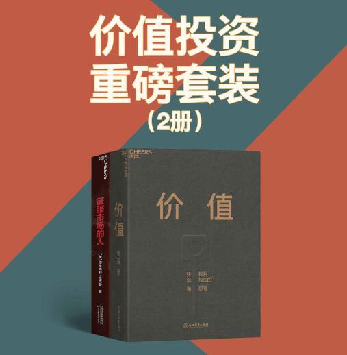 《价值投资重磅套装(2册)》张磊、 格里高利·祖克曼epub+mobi+azw3