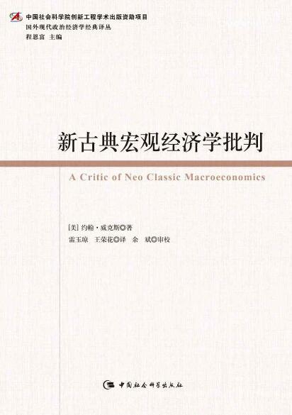 《新古典宏观经济学批判》[美] 约翰·威克斯 epub+mobi+azw3