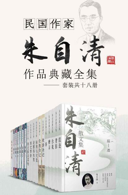 《民国作家朱自清作品典藏全集(套装共十八册)》epub+mobi+azw3