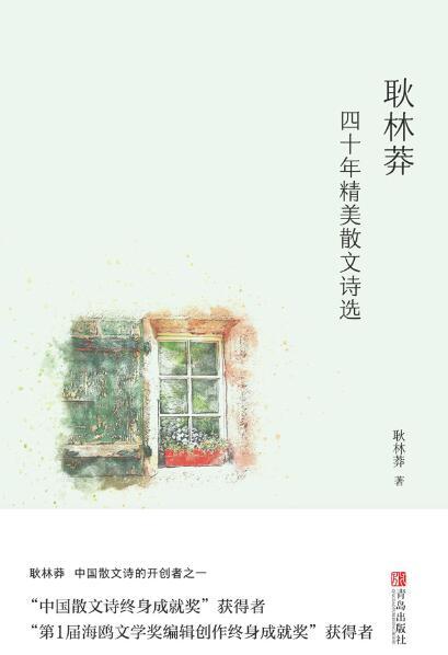 《耿林莽四十年精美散文诗选》耿林莽epub+mobi+azw3