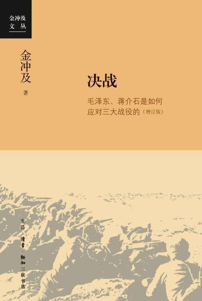 《决战:毛泽东、蒋介石是如何应对三大战役的》金冲及epub+mobi+azw3