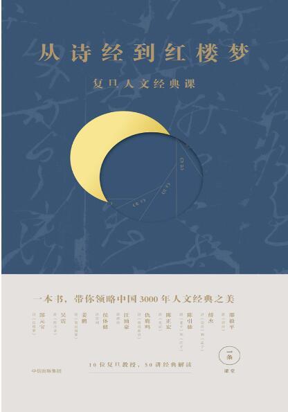 《从诗经到红楼梦:复旦人文经典课》一条课堂epub+mobi+azw3