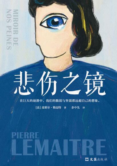 《悲伤之镜》皮耶尔·勒迈特 epub+mobi+azw3