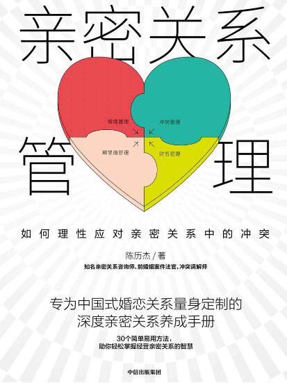 《亲密关系管理:如何理性应对亲密关系中的冲突》陈历杰 epub+mobi+azw3