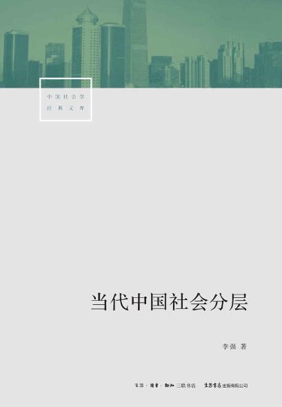 《当代中国社会分层》李强epub+mobi+azw3