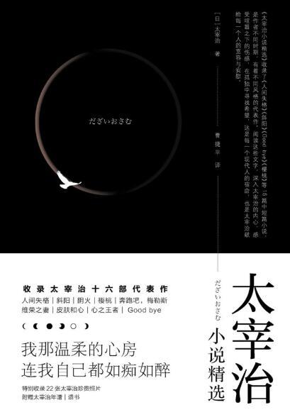 《太宰治小说精选》太宰治epub+mobi+azw3